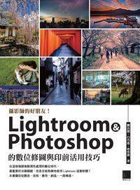 攝影師的好朋友!:Lightroom & Photoshop的數位修圖與印前活用技巧