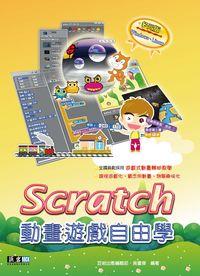 Scratch動畫遊戲自由學
