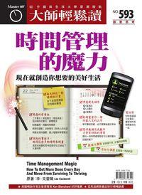大師輕鬆讀 2015/06/10 [第593期] [有聲書]:時間管理的魔力