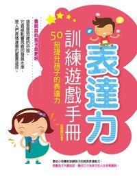 表達力訓練遊戲手冊:50招提升孩子的表達力