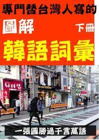 專門替台灣人寫的圖解韓語詞彙 [有聲書]. 下冊