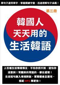 韓國人天天用的生活韓語[有聲書]. 第三冊