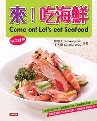 來!吃海鮮