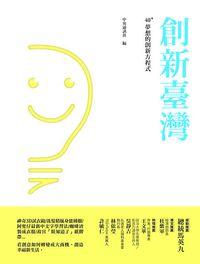 創新臺灣:40+夢想的創新方程式