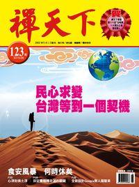 禪天下 [第123期]:民心求變 台灣等到一個契機