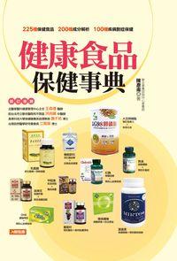 健康食品保健事典