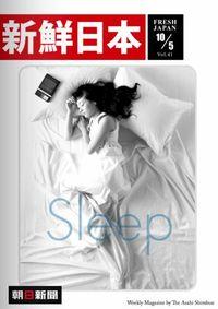 新鮮日本 [中日文版] 2011/10/05 [第41期] [有聲書]:Sleep