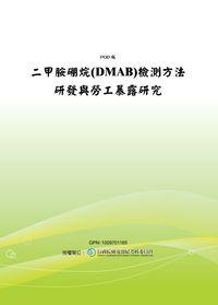 二甲胺硼烷(DMAB)檢測方法研發與勞工暴露研究