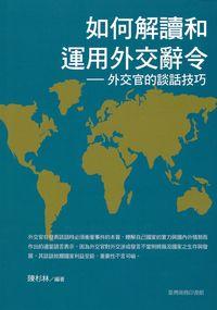 如何解讀和運用外交辭令:外交官的談話技巧