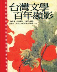 台灣文學百年顯影