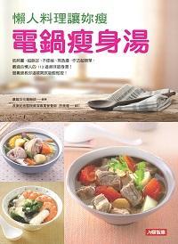 懶人料理讓妳瘦:電鍋瘦身湯