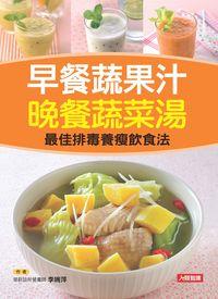 早餐蔬果汁晚餐蔬菜湯排毒養瘦