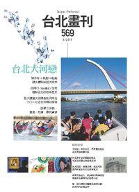 臺北畫刊 [第569期]:台北大河戀