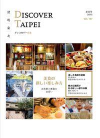 ディスカバー台北 [No. 107]:美食の 新しい楽しみ方