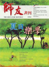 師友月刊 [第576期]:夏日樂學