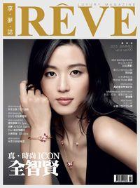 REVE享夢誌 [2015夏季號] [第18期]:真.時尚 ICON 全智賢