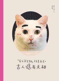 家有諧星貓 我是白吉:吉人痣有天相
