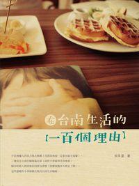 在台南生活的一百個理由