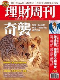 理財周刊 2015/06/19 [第773期]:奇襲