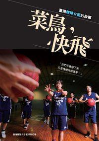菜鳥, 快飛:臺灣聽障女籃的故事