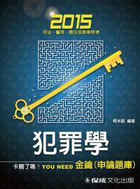 犯罪學:金鑰(申論題庫)
