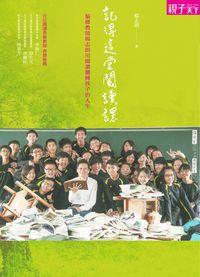 記得這堂閱讀課:偏鄉教師楊志朗用閱讀翻轉孩子的人生