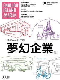 英語島 [ISSUE 16]:台灣人心目中的夢幻企業是
