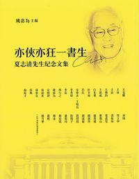 亦俠亦狂一書生:夏志清先生紀念文集
