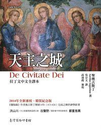 天主之城:拉丁文中文全譯本