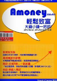 Amoney財經e周刊 2015/06/22 [第135期]:輕鬆致富 大錢小錢一把抓