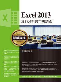 Excel 2013 資料分析與市場調查關鍵講座