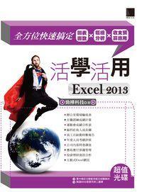 活學活用Excel 2013:全方位快速搞定圖表函數X樞紐分析X收支預算應用