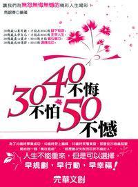 30不怕40不悔50不憾