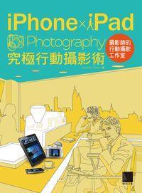 iPhone x iPad photography究極行動攝影術:攝影師的行動攝影工作室