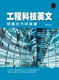 工程科技英文:閱讀技巧與導讀