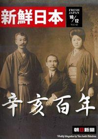新鮮日本 [中日文版] 2011/10/12 [第42期] [有聲書]:辛亥百年