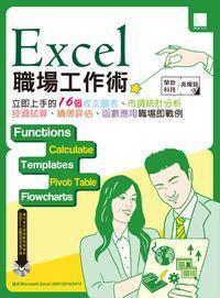 Excel職場工作術:立即上手的16個收支圖表.市調統計分析.投資試算.績效評核.函數應用 職場即戰例
