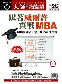大師輕鬆讀 2015/06/24 [第595期][有聲書]:跟著威爾許實戰MBA