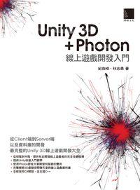 Unity 3D+Photon線上遊戲發入門