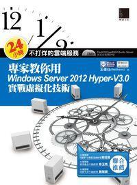 24小時不打烊的雲端服務:專家教你用Windows Server 2012 Hyper-V3.0實戰虛擬化技術