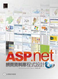 ASP.net網頁資料庫程式設計