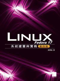 Fedora 17 Linux系統建置與實務
