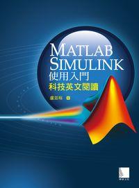 Matlab Simulink使用入門:科技英文閱讀