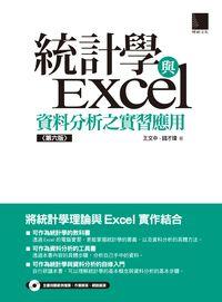 統計學與Excel資料分析之實習應用