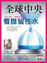 全球中央 [第78期]:看誰留住水