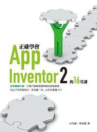 正確學會App Inventor 2的16堂課