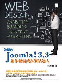進擊的Joomla!3.3:讓你輕鬆成為架站達人