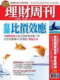 理財周刊 2015/06/26 [第774期]:台滬比價效應