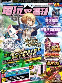 電玩双週刊 2015/06/28 [第167期]:白貓Project