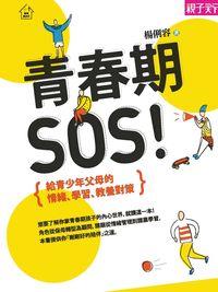 青春期SOS!:給青少年父母的情緒、學習、教養對策